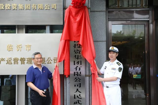 临沂城投集团人民武装部揭牌成立
