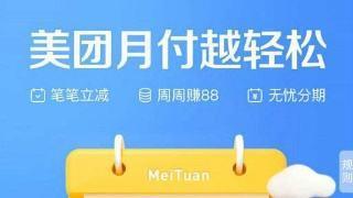 美团取消支付宝支付!王兴回怼:淘宝还不支持微信支付