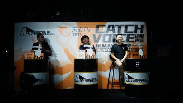 """《【摩臣在线登陆注册】""""CATCH VOICE""""原创音乐新声大赛首场比赛落幕》"""