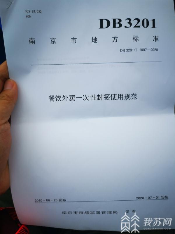 """南京市""""餐饮外卖一次性封签使用规范""""地方标准正式发布"""