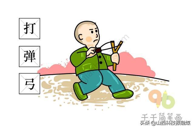 木制扁皮弹弓