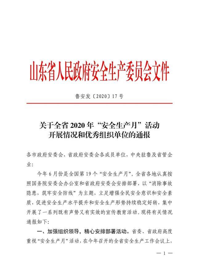 """迪拜娱乐场荣获山西省""""安全生产月""""活动优秀组织单位"""