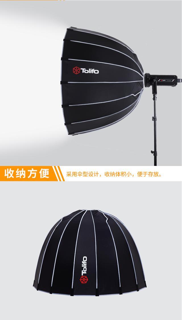 图立方深口抛物线柔光箱90cm摄影棚闪光灯 室内人像摄影伞柔光伞