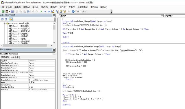 Excel进销存管理套表,智能库存更新单据打印,收支汇总一步到位