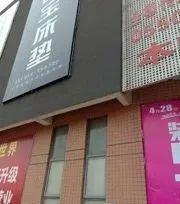 溧阳法院:11套商铺拍卖全部成交,总价款近900万
