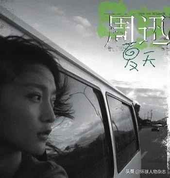 周迅一人的情感史,支撑了中国摇滚圈的半部简史,《乐夏》终于请对人了