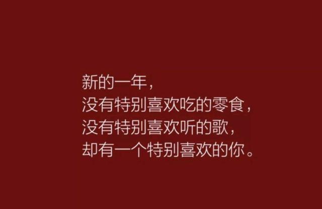 用这些句子发在朋友圈,迎接新年:平安喜乐过暖冬,2020新年快乐