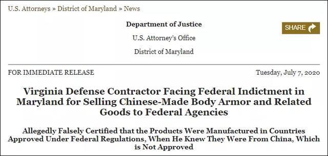 """""""中国制造""""当""""美国制造""""卖,美政府被骗了5年"""