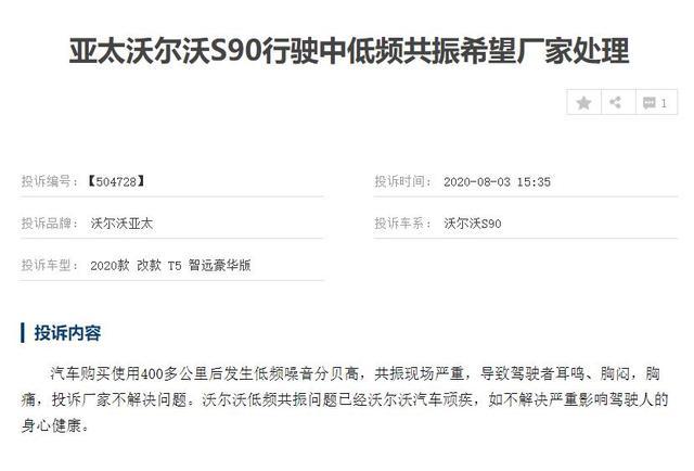 6月销量遭腰斩,新沃尔沃S90增48V系统,能提振销量吗?