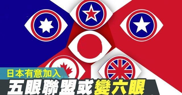 """""""五眼联盟""""好处多,日本也想上战车!美国会接纳非白人国家吗?"""