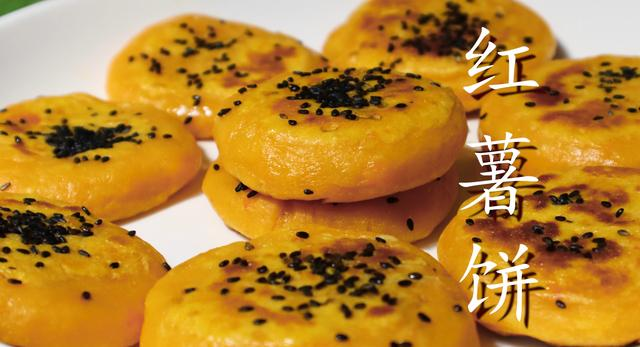 香炸红薯饼图片