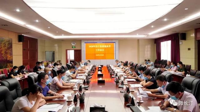 长汀县召开2020年普通高考工作会议