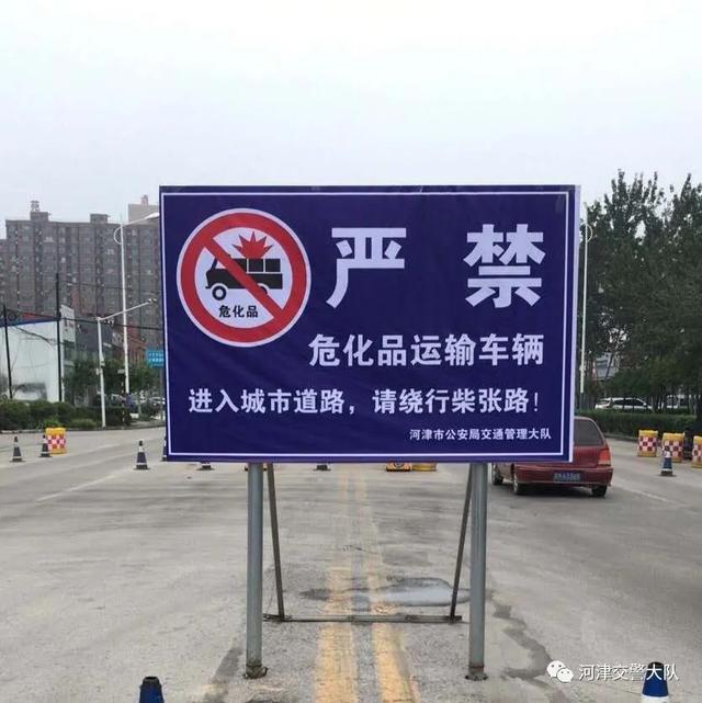 河津市公安局交通管理大队 关于危险化学品运输车辆限行通告