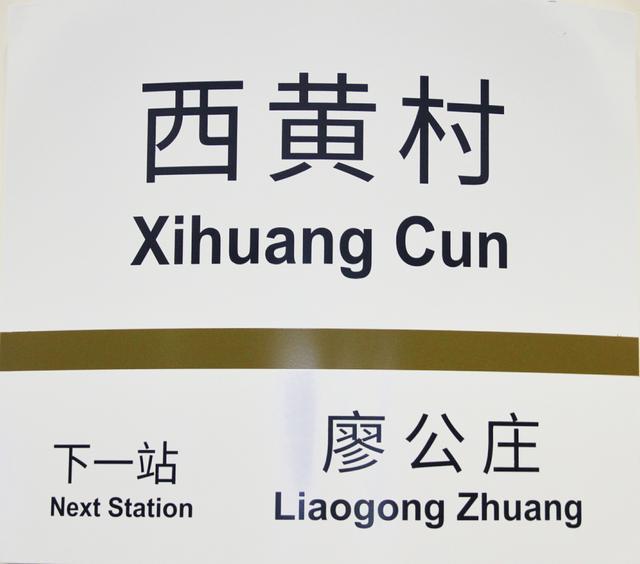 等风来,我们一起去西黄村看花海
