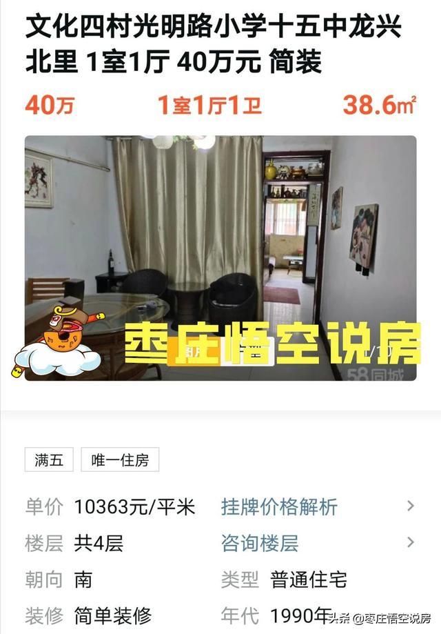 枣庄上学挂户利器之文化四村小区,30年老房子均价万元。