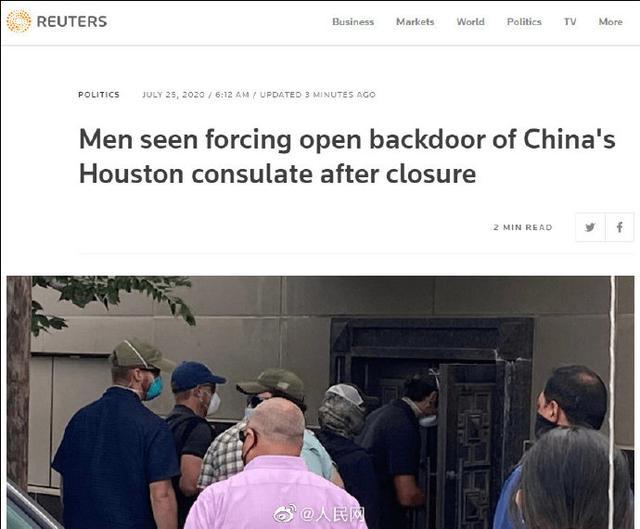 """美国驻成都总领馆闭馆,""""我们是从正门进入,光明正大接管的"""""""
