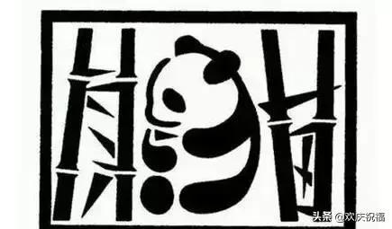 用汉字张字画一幅画