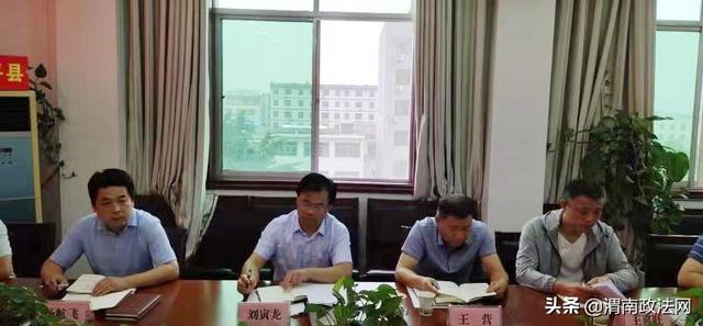 贯彻落实新行动  展现作为新举措  富平县召开2020年政法委员会第一次全体委员会议(组图)