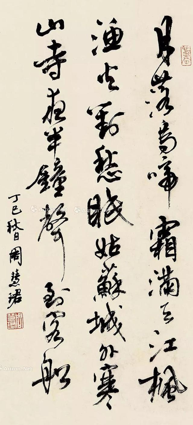 周慧君行书长恨歌(部分)【海上笔阵】中国书法网 -