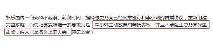 李小璐贾乃亮被曝复合,如果当时有离婚冷静期,他们是不是分不了?