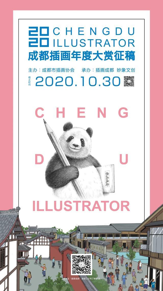 「启事」2020成都插画年度大赏征集作品