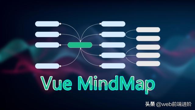 超棒 Vue 思维导图组件Vue-Mindmap
