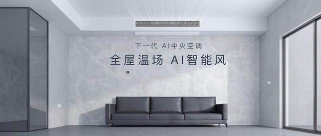 """5G+AIoT时代""""领风者"""",coKiingAI中央空调掀起家居温控新风暴"""