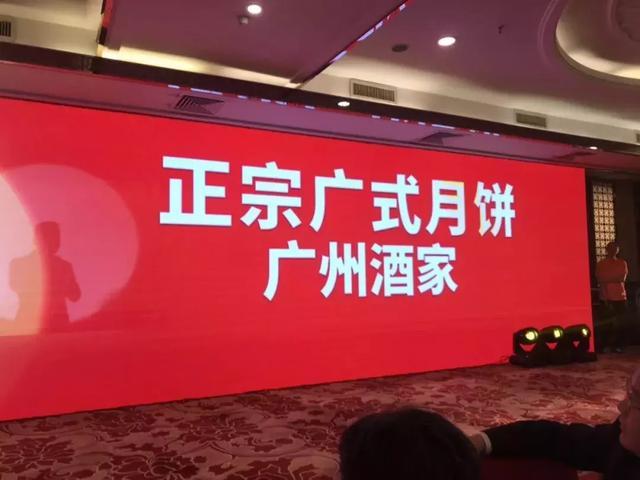 广州广州酒家月饼,广州酒家月饼团购菜单价格【广州酒家月饼...
