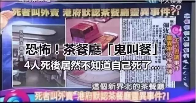 1989年香港茶餐厅灵异事件始末-第3张图片-IT新视野