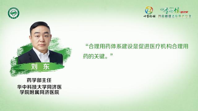 2020医院药学四季论坛—夏季论坛顺利召开