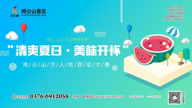 夏日狂欢 鸡公山吃西瓜大赛即将欢乐开启!(内有福利哦)