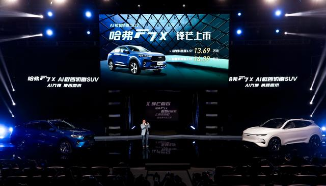 2.0T不到14万就可拥有,还带L2自动驾驶,哈弗F7x极智科技版来了
