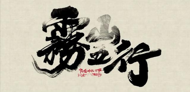 """《雾山五行》""""有生之年系列""""燃情归来!水墨武侠世界,B站独播"""