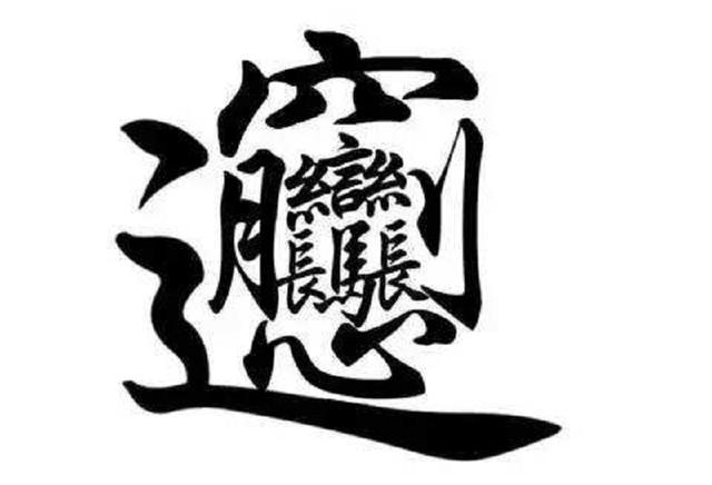 陕西美食——biangbiang(比昂比昂)面