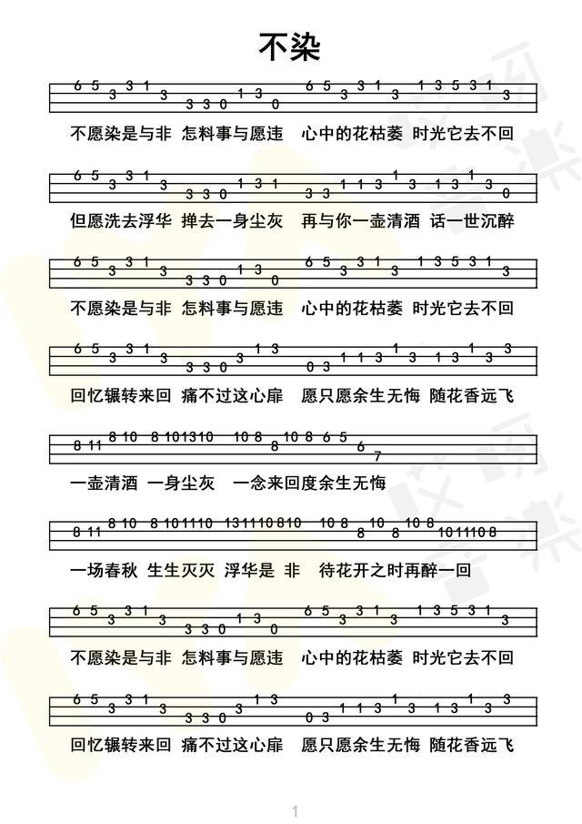 《不染》吉他谱G调精华版 毛不易 高音教编配