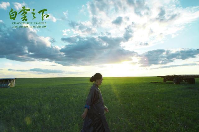 《白云之下》:草原的故事,普世的选择与困境