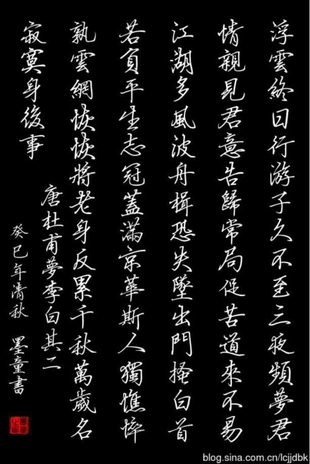 硬笔书法作品欣赏古诗
