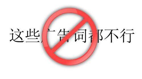 关于广告法的电商七类违禁词 你知道吗?