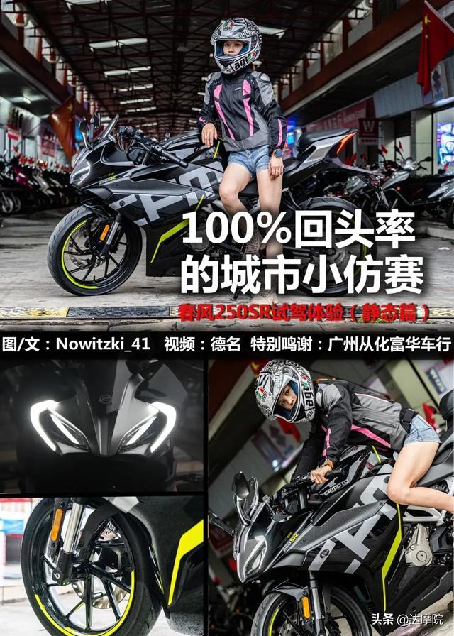 网友:骑上它回头率超过100%,而且只需2万不到,围观长腿美女与春风250SR的试驾