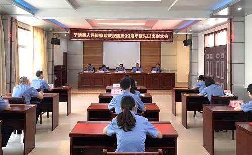宁陕县人民检察院召开庆祝建党99周年暨先进表彰大会