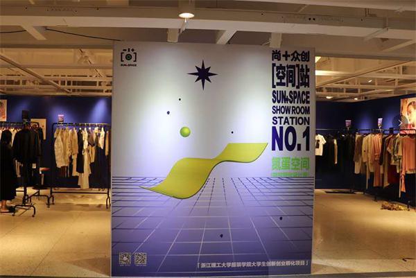 时尚教育科技引领,产教融合跨界协同