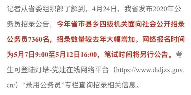 2019山东省公务员考试时间 山东省考时间安排_山东中公教育