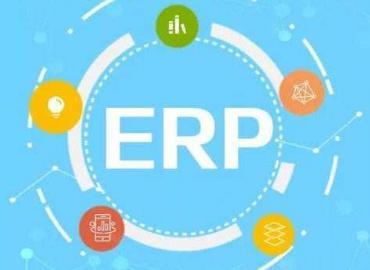 什么是ERP系统?ERP系统介绍
