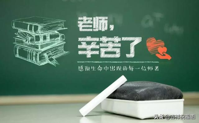 2019年教师节微信朋友圈祝福语大全,最新教师节贺卡简短祝福语