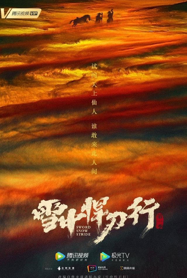 《雪中悍刀行》今日正式官宣,张若昀和李庚希携手出演