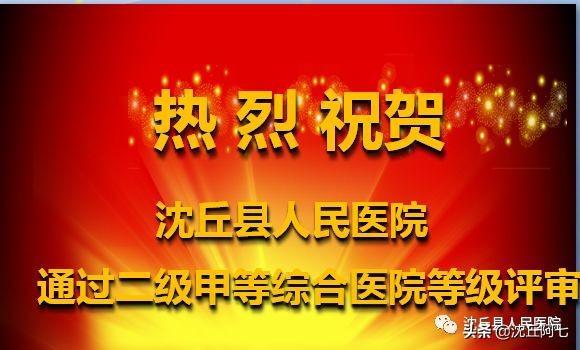 沈丘县人民医院挂号-医院地址-专家门诊、等级划分-家庭医生在线