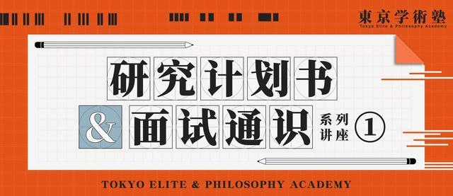 日本留学:你要的研究计划书&面试通识讲座来了