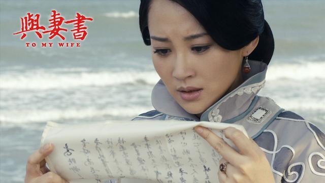 林觉民与妻书原件