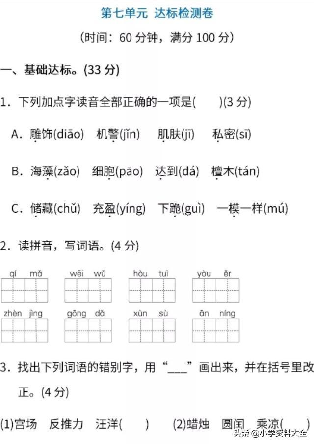 人教版三年级语文下册第七单元达标检测卷(含答案)(附电子版)