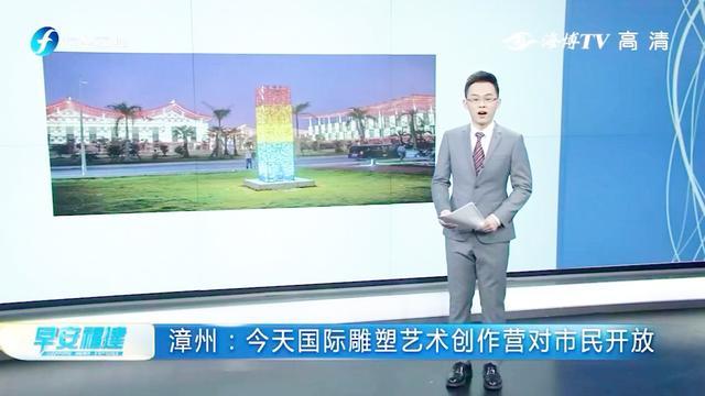 福建漳州国际雕塑艺术展开始创作,市民可进营观摩!